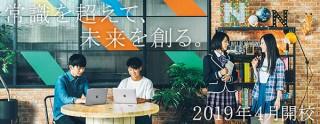 """角川ドワンゴ学園がネットの高校の""""N高""""に続く「N中等部」を2019年4月に開校"""