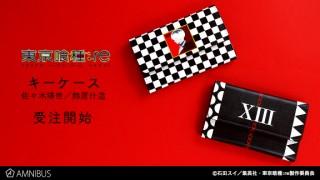 東京喰種トーキョーグール:re、佐々木琲世・鈴屋什造デザインのキーケースをアルマビアンカより販売