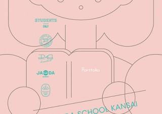 JAGDA関西の主催でプロのデザイナーが学生のポートフォリオを講評する1日限りの学校が開校