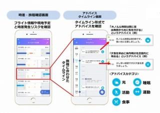 ANA、光の浴び方や食事のとり方をお知らせして時差ボケをなくせる「時差ボケ調整アプリ」開発