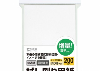 サンワサプライ、テスト印刷に適した試し刷り用紙を発売