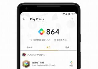 Google Playストアでアプリなど購入でポイントがもらえる「Google Play Points」開始
