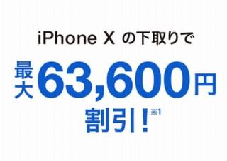 ソフトバンクがiPhone X/8の下取りを開始、Xは最大6万3600円・8は最大3万3360円