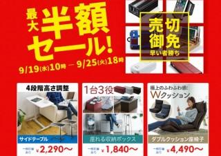 サンワサプライ、最大1万円引きや1000円分プレゼントなどの特典満載の「創業祭」を開催