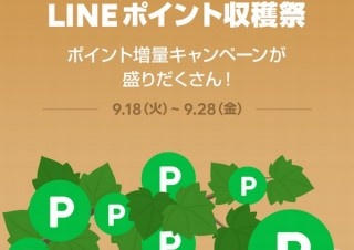 LINE、アクセスや動画視聴でもらえるポイント増量などの「LINEポイント 収穫祭」開催