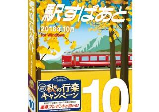 ヴァル研究所、JRの秋の臨時列車などを収録した「駅すぱあと」最新版を発売