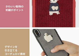 秋冬トレンドにぴったり! ほっこりコーデュロイ素材のiPhoneケースが登場