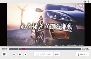 Web上の動画を簡単に録画し、DVDにもできる「B's 動画レコーダー 5」発売開始。ソースネクストより