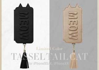 UNiCASE、iPhone XS/XRに対応したタッセル付きケースの限定カラーを発売