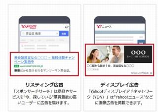 Yahoo! 広告満載のページに飛ばしたりする「アドフラウド」対策に広告配信を一部停止