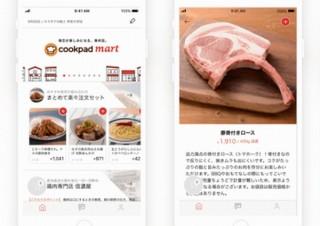 クックパッド、生鮮食品ネットスーパー「クックパッドマート」のiOSアプリを提供開始