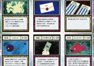 HUNTER×HUNTER[グリードアイランド編]のカード75枚がついた、ファン必携のガイドブックが登場