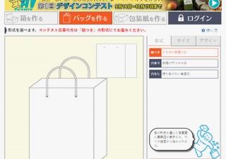 オリジナルパッケージを作れるWebサービス「AIパッケージャー」がデザインコンテストを開催中