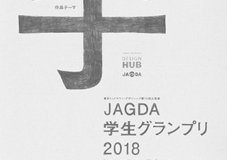 学生を対象としたポスターのデザインコンペ「JAGDA学生グランプリ2018」の作品展が開催