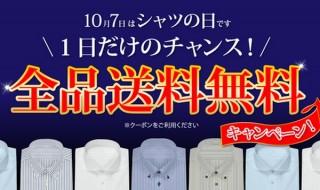 10月7日の「シャツの日」記念、フレックスジャパンが全ECサイトで送料無料キャンペーン