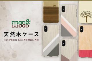 Man&Wood、iPhone XS/XS Max/XR用の天然木ケースを発売