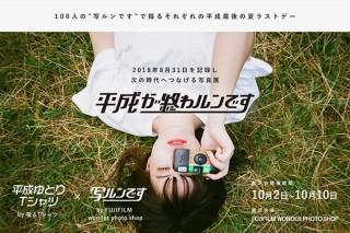 """""""写ルンです""""で平成最後の夏のラストデーを撮影した写真展「平成が終わルンです」"""