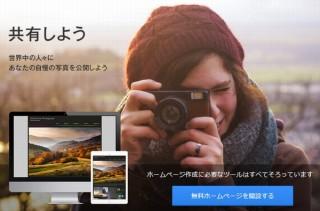 簡単ホームページ作成ツールの「Yahoo!ジオシティーズ」、サービス終了を告知