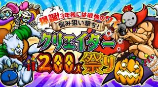 関西最大級のクリエイター交流イベント「爆誕!3年後には最強のワイ!悩みを狙い撃ち!クリエイター200人祭り」が開催