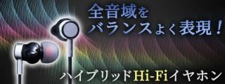 2ドライバで中・低・高の音域をバランスよく表現する! 2000円台のハイブリッドHi-Fiイヤホンを発売
