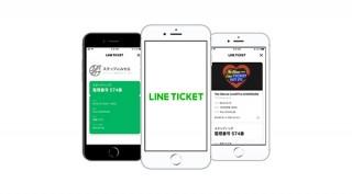 購入も発券もLINEで完結、100%電子チケットサービス「LINEチケット」開始、安全な二次販売機能も