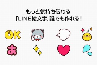 LINE、誰でも絵文字を作って世界に向けて販売できる「LINEクリエイターズ絵文字」発表