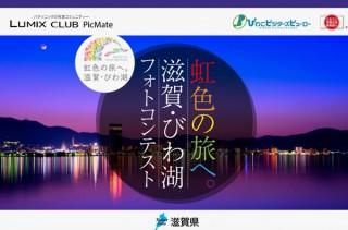 パナソニックの写真コミュニティが滋賀県観光キャンペーンと連動した写真コンテストを開催中