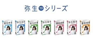弥生、新元号に対応した業務ソフト「弥生 19 シリーズ」を発売