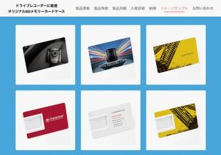 両面フルカラー印刷に対応したオリジナルSDメモリーカードケースの受注生産をリンクスが開始