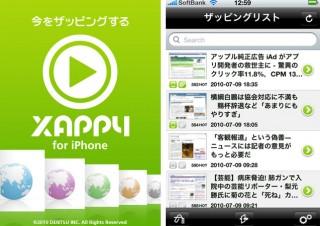 iPhoneにも対応、話題のサイトがザッピング閲覧できるサービス「Xappy」