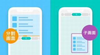 スマホの画面でサイトの分割表示と子画面表示を可能にしたスマホブラウザ「Smooz」