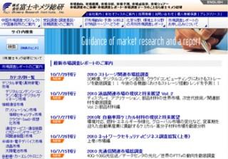 富士キメラ総研、国内デジタルコンテンツ市場の2014年予測は8兆1211億円と発表