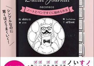 いいことずくめのノート術「シンプルなのに驚くほどうまくいく! バレットジャーナル活用術」発売
