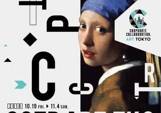 フェルメールのトリビュート展などを開催する祭典「企業コラボ東京プロジェクト2018」