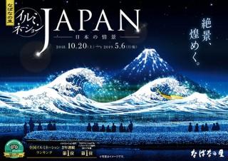 日本の絶景美などをテーマに冬の風物詩「なばなの里 イルミネーション」が今年も開幕