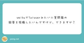 Peing質問箱、weiboのタイムラインに投稿されるSNS連携をリリース