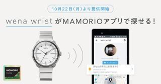 紛失防止IoTデバイスMAMORIO、対応機器にソニーのスマートウォッチwena wristが追加