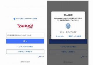 Yahoo!サービスへのログイン、Androidスマホでの指紋認証など生体認証に対応へ