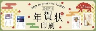"""無料のデザインツール""""Web to Print""""で簡単に作れるアルプスPPSの「年賀状印刷」に注目!"""