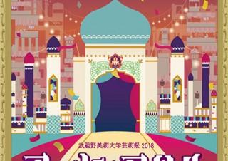 3日間にわたり開催される武蔵野美術大学の2018年の芸術祭「アート・マハル」