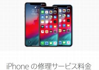iPhone XRの修理代金発表、廉価版だけありXSよりも約1万円も安く画面修理できる