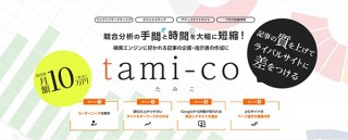 CROCO、検索意図の分析などでコンテンツマーケティングの記事作成を支援するtami-coをリリース