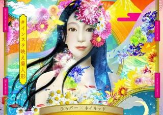 伝統の菊人形とデジタルアートを融合させたイベント「新・菊人形展 DRESS」