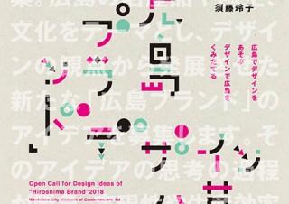 広島市現代美術館が広島にちなんだモノ・コトにまつわるデザイン案の公募を実施中