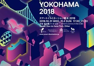 省エネ技術とアートの融合を目指したイベント「スマートイルミネーション横浜2018」