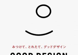 """さまざまなジャンルの""""グッドデザイン""""が集う「GOOD DESIGN EXHIBITION 2018」が開幕"""