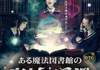 東京ミステリーサーカスでプロジェクションテーブルゲーム「ある魔法図書館の奇妙な図鑑」が開始