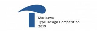 モリサワによる「タイプデザインコンペティション 2019」で書体デザインの応募受付がスタート