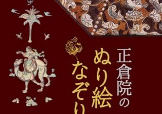 正倉院に眠る歴史的宝物に自由に色を塗れる「正倉院のぬり絵・なぞり絵」、青月社より