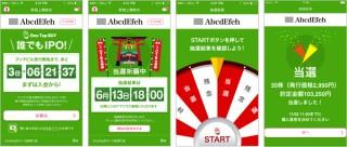 日本初! 新規上場株式(IPO)を1株から購入できるアプリ「誰でもIPO」が登場